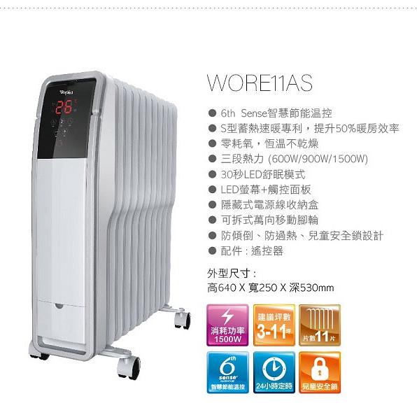 現貨【Whirlpool惠而浦】11片葉片電子式電暖器(WORE11AS)