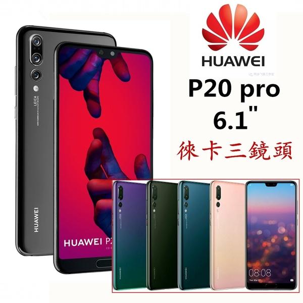 全新未拆Huawei P20 Pro 6.1吋 6G/128G 國際版內建GMS 雙卡雙待徠卡三鏡頭台灣保固一年