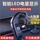 新款無線藍芽耳機5.2超長待機掛耳開車運...