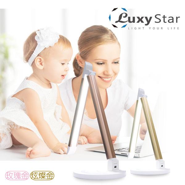 LED 護眼檯燈 【Luxy Star】鋁合金USB充電護眼檯燈 全館免運