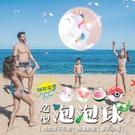 造型球 海邊 海灘 兒童球 海灘球 沙灘球 泡泡球 水上活動 充氣球 充氣玩具 獨角獸 螃蟹 西瓜