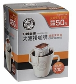 伯朗大濾掛咖啡 精選深烘焙(10入/盒)x2盒【合迷雅好物超級商城】