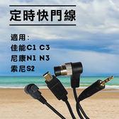 御彩數位@純轉接線 3.5mm插頭 定時快門線 佳能C1 C3 尼康N1 N3 索尼S2 單售快門線 約100公分