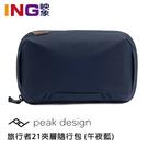 【預購】Peak Design 旅行者21夾層隨行包 午夜藍色 公司貨 相機側背包 TECH POUCH