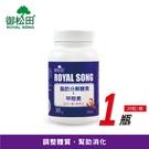 【御松田】脂肪分解酵素+甲殼素(30粒/瓶)-1瓶-幫助消化可搭配白腎豆奇亞籽藍藻益生菌酵素使用