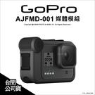 GoPro 原廠配件 AJFMD-001 Hero 8 媒體模組 麥克風 外框 自拍 直播 公司貨【可刷卡】 薪創數位