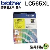 Brother LC565XL Y 黃色 原廠墨水匣 盒裝 適用於J2310 J2510 J3520 J3720