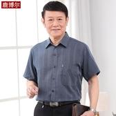 短袖襯衫中老年人男襯衫薄款棉麻短袖爸爸亞麻襯衣60-70-80爺爺夏裝老頭衫 衣間迷你屋