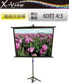 ☆X-VIEW☆ 投影布幕 一般 席白幕面 簡易支架幕 60吋 4:3 SWN-6043