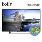 歌林 Kolin 55吋 LED液晶顯示器 +視訊盒 KLT-55EVT01