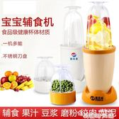 多功能料理機輔食機果汁豆漿絞肉小型攪拌機 220V 韓國時尚週