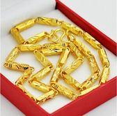 男仿24k18k黃金不掉色項鍊 新款鍍金裝飾鍊霸王金沙金大金鍊飾品【父親節禮物】