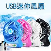 【00081】 USB迷你充電風扇 靜音 可攜式 三段式強風 口袋隨身風扇