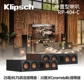 (福利品) KLIPSCH 古力奇 中置型喇叭 RP-404C 僅有一台! 黑檀木色