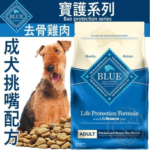 【培菓幸福寵物專營店】Blue Buffalo藍饌《寶護系列》成犬挑嘴配方飼料-去骨雞肉-30lb/13.6kg