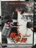 挖寶二手片-K01-031-正版DVD-泰片【駭人手機】-又一樁手機殺人事件(直購價)