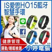 【3期零利率】福利品出清 HO15藍牙智慧手環 彩色螢幕 運動步伐 來電顯示 社群推播 藍牙4.0