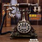 復古電話歐式機座機家用仿古電話機時尚創意旋轉電話復古無線電話 NMS陽光好物