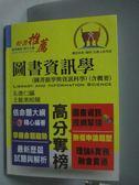 【書寶二手書T7/進修考試_XBZ】圖書資訊學-圖書館學與資訊科學_(含概要)_孔德仁