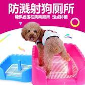 坐便器  狗狗廁所 寵物大便盆 圍欄尿盆中小型犬用廁所幼犬比熊約克夏泰迪 igo
