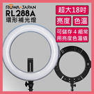 樂華 ROWA RL-288A 18吋環...