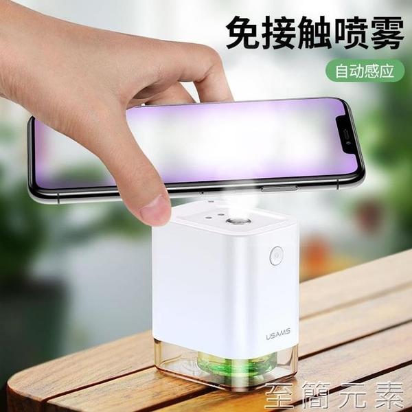 酒精消毒機 智慧自動感應酒精噴霧消毒器便攜手部電子洗手液機小型家用紅外線 有緣生活館