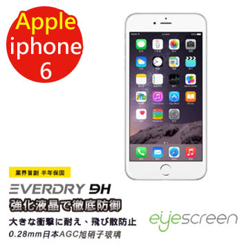 EyeScreen 蘋果 iPhone 6 4.7吋 Everdry AGC 9H 0.28mm 業界首創半年保固 防爆強化玻璃