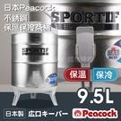 【日本Peacock】日本孔雀牌不銹鋼保溫.保冷茶桶-大-9.5L-日本製