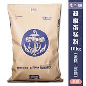 《聯華製粉》水手牌超級蛋糕粉/10kg【優選低筋麵粉】~效期2021/04/14