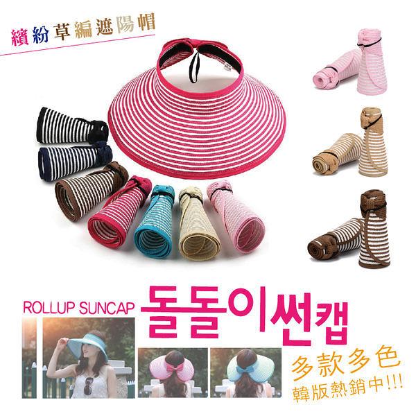帽子 【FSS002】條紋韓系草編空頂遮陽帽 陽光 遮陽 收納女王