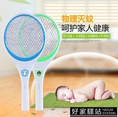 家用電蚊拍充電式大號網面鋰電池帶燈強力電滅蚊器蚊子拍電蒼蠅拍