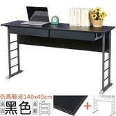 【Homelike】查理140x40工作桌(仿馬鞍皮-附二抽屜)桌面-黑 / 桌