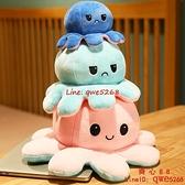 翻面章魚公仔情緒雙面翻轉心情變臉小章魚玩偶生氣毛絨玩具【齊心88】