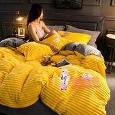 法蘭絨四件套 珊瑚絨床上四件套加厚保暖冬季雙面法蘭絨床單被套法萊絨三件套T 9色
