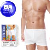 【風神紳士】雙襠四角內褲 平口免洗褲 已洗淨免洗內褲(3件/包x12)