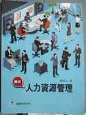 【書寶二手書T1/大學社科_WFI】圖像學習系列:解析人力資源管理_楊美玉
