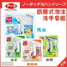 地球製藥 MUSE 日本 感應式泡沫洗手...