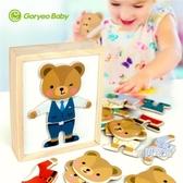 立體拼圖男寶寶益智玩具3-4-6歲兒童磁性拼拼樂小熊換衣女孩立體木質拼圖