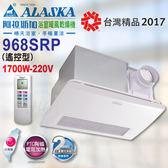 阿拉斯加《968SRP》220V異味阻斷型暖風機 PTC陶磁電阻加熱