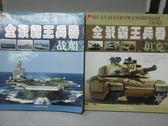 【書寶二手書T1/軍事_LRM】全景霸王兵器-戰船_坦克_共2本合售