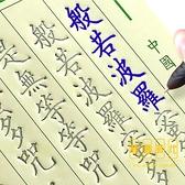 繁體字帖手抄經練字帖鋼筆硬筆成人練字板【輕奢時代】