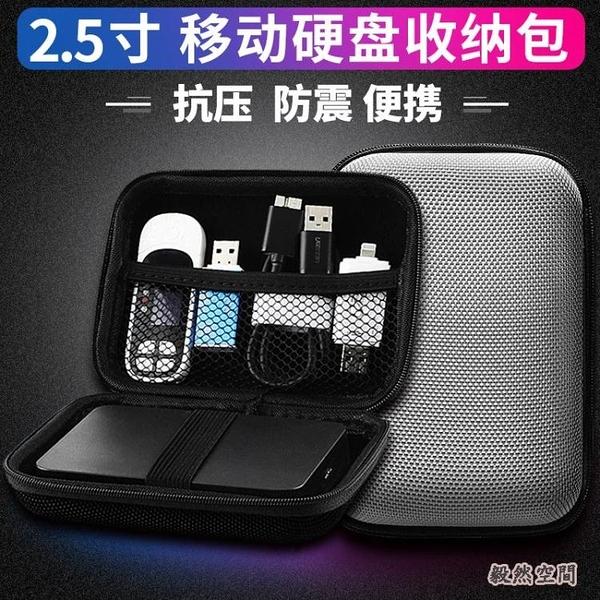 移動硬盤包2.5英寸希捷保護套鼠標充電寶東芝紐曼wd西部數據線耳機U盤收納包 【快速】