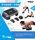 Clubfit多功能踏階(平衡板/階梯踏板/拉筋板/健身踏板/伏地挺身器/有氧健身/平衡盤/健身用品)