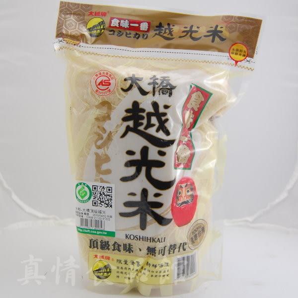 大橋頂級越光米(1.5kg)-食味媲美日本新瀉魚沼越光米的頂級越光米