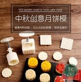 月餅模具卡通家用壓花手壓式做綠豆糕的模型印具冰皮糕點烘焙不粘