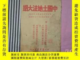 二手書博民逛書店罕見中國土地法大綱(1947年9月13日通過)199997 華北