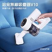 小米有品追覓無線吸塵器V10 降噪升級 風冷自調節系統 充電收納二合一 家用手持高效吸力吸塵器