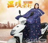 電動摩托車擋風被冬季加絨加厚加大電車電瓶自行車女防曬罩衣擋被  居樂坊生活館YYJ
