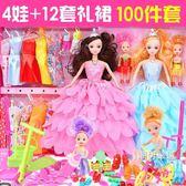一件免運-洋娃娃換裝芭比娃娃套裝女孩公主大禮盒別墅城堡婚紗巴比洋娃娃兒童玩具2色xw