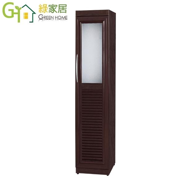 【綠家居】谷利 環保1.5尺南亞塑鋼單門百葉高衣櫃/收納櫃